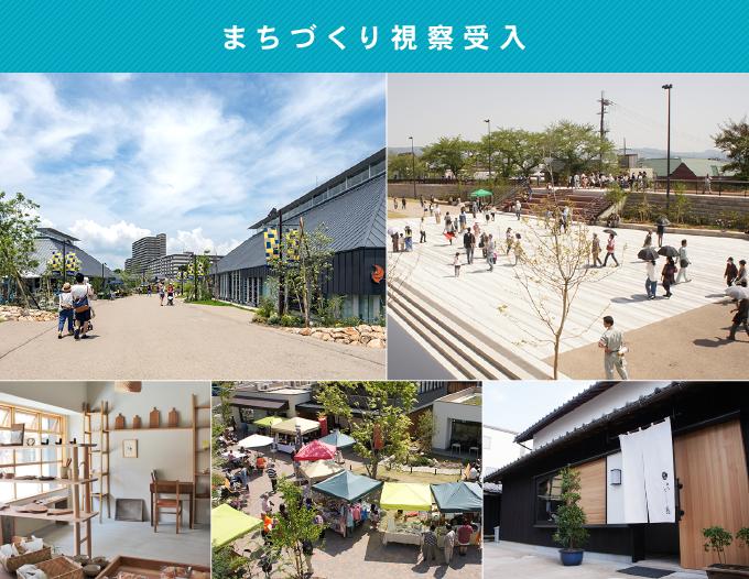 草津まちづくり株式会社では、中心市街地活性化の取組み、テナントミックス事業に関する視察等の受け入れをいたしております。