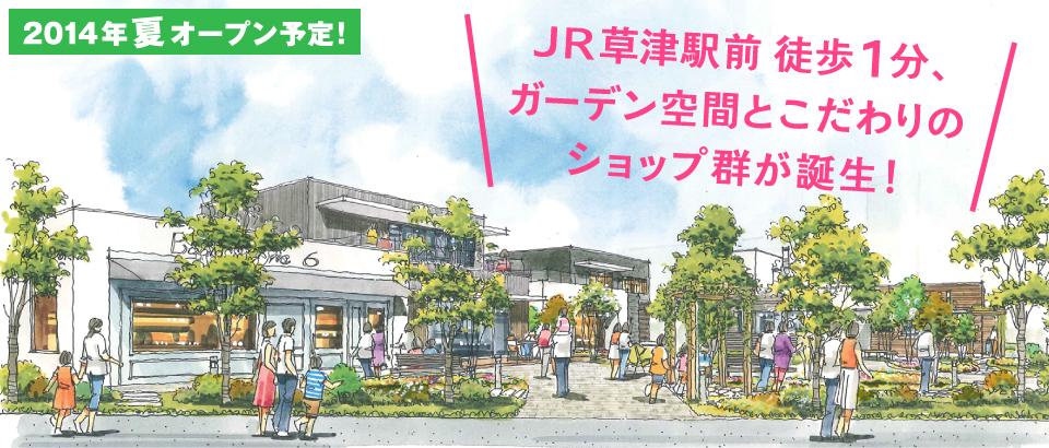 2014年春オープン予定!JR草津駅前徒歩1分にガーデン空間とこだわりのショップ群が誕生!