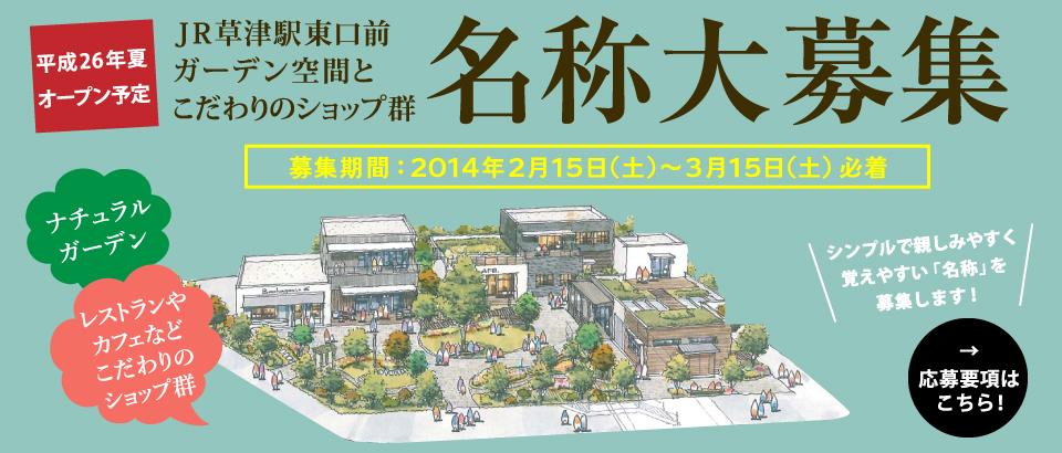 平成26年夏オープン予定 JR草津駅東口前ガーデン空間とこだわりのショップ群 名称大募集