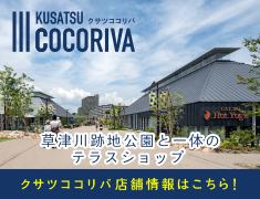 草津川跡地公園に3つのお店が誕生!クサツココリバ店舗情報はこちら!