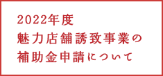平成30年度魅力店舗誘致事業の補助金申請について