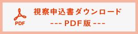 視察申込書pdf