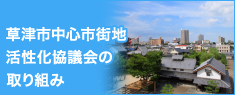 草津市中心市街地活性化協議会の取り組み
