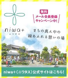 JR草津駅の素材や空間にこだわった店舗とお庭が広がるナチュラルガーデン&ショップ&カフェ「niwa+(ニワタス)」