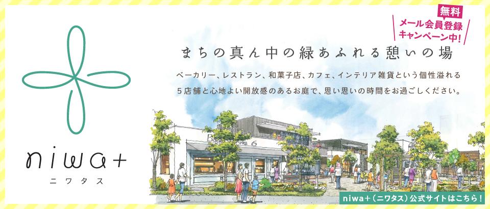 素材や空間にこだわった店舗とお庭が広がるナチュラルガーデン&ショップ&カフェ「niwa+(ニワタス)」