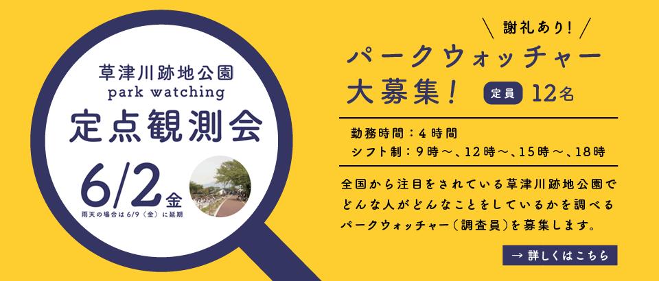 6/2(金)草津川跡地公園 定点観測会 パークウォッチャー大募集!