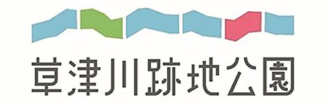 草津川跡地公園 公式サイト