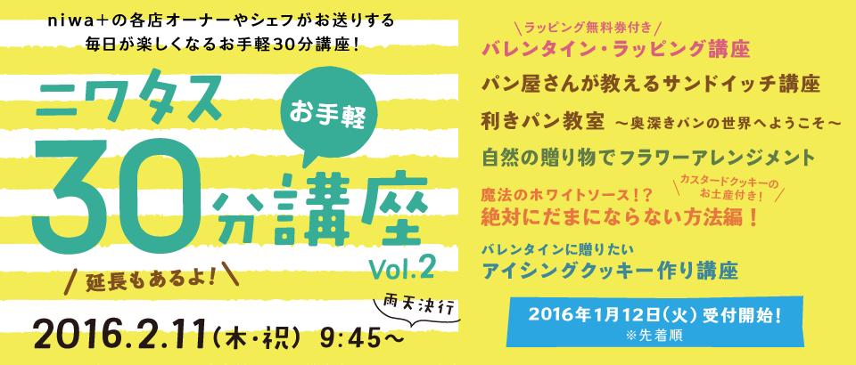 【大好評!】〜お手軽〜 ニワタス30分講座Vol.2を開催します!!