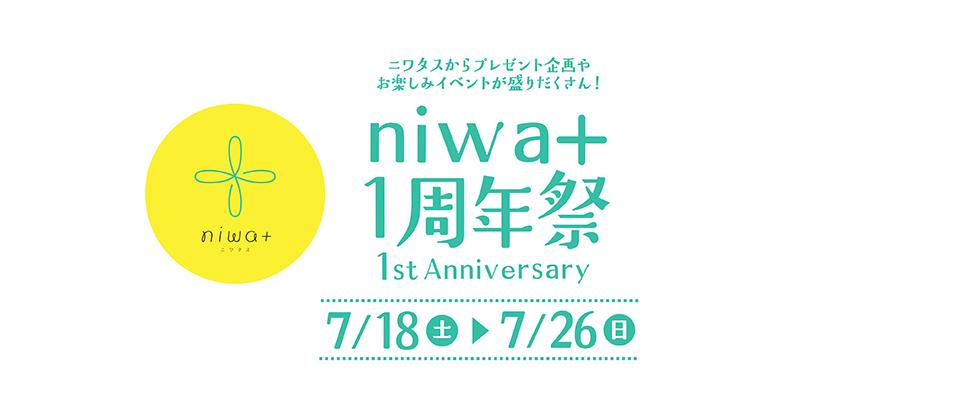 niwa+1周年祭を開催します!