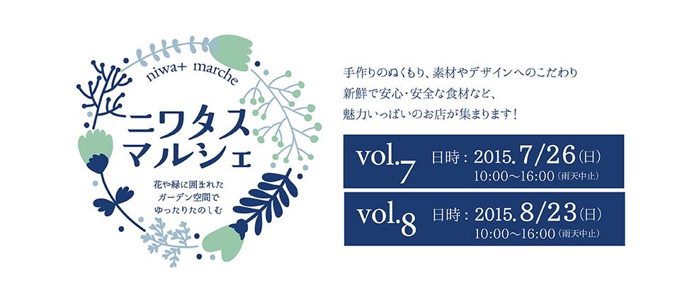 ニワタスマルシェVol.7は7月26日(日)に開催します!
